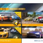 【アスファルト8】車を集めてコレクション報酬も活用させよ!