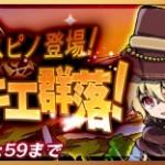 【メルスト】ルーカスとスピノの使い道を徹底解説!