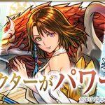 【パズドラ攻略】FFキャラの上昇修正が実装!ユウナ、パンネロ、ヤシュトラが最強になる!!