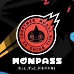 【モンスト】モンパスは購入するべき?特典とメリットを紹介!